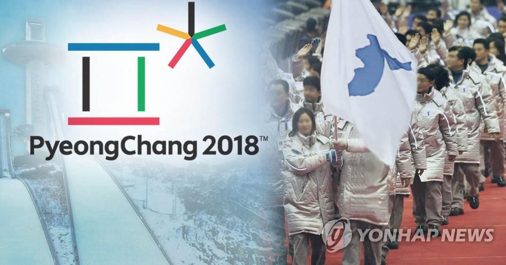 【平昌冬奥】组委会争取韩朝组大规模方队开幕式共同入场 - 1