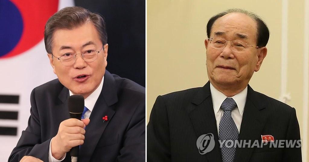 资料图片:文在寅(左)和金永南(韩联社)