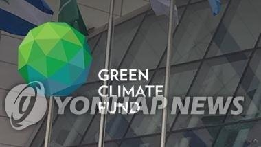 韩国首次参加绿色气候基金理事会会议