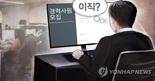 统计:韩一半年轻人首份工作做不满1年