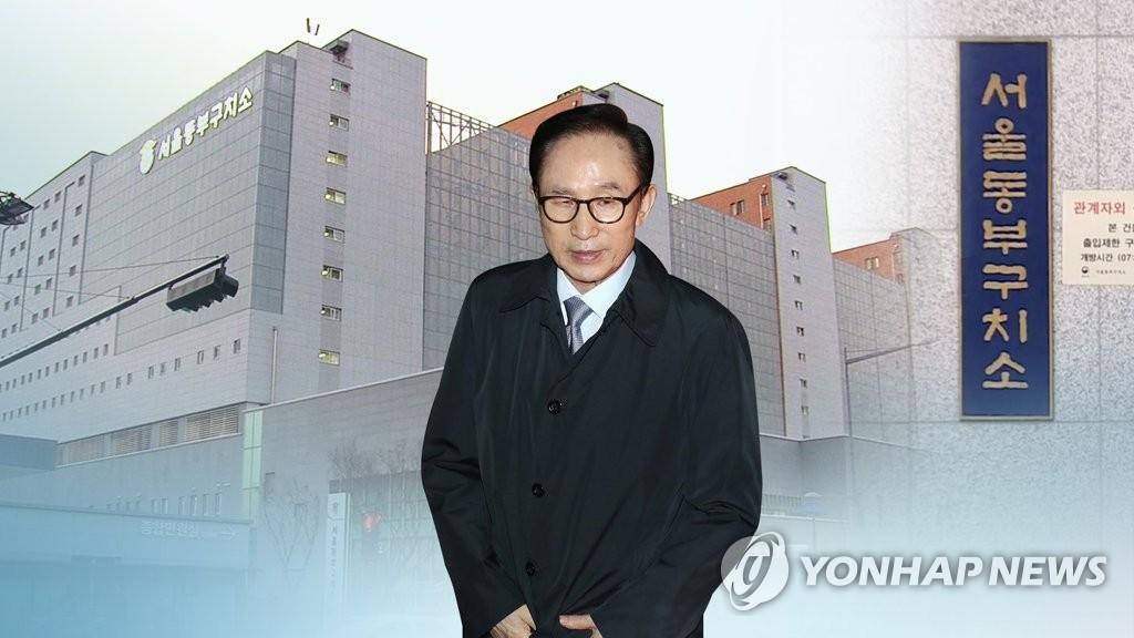 李明博羁押期限被延长至4月10日 - 1