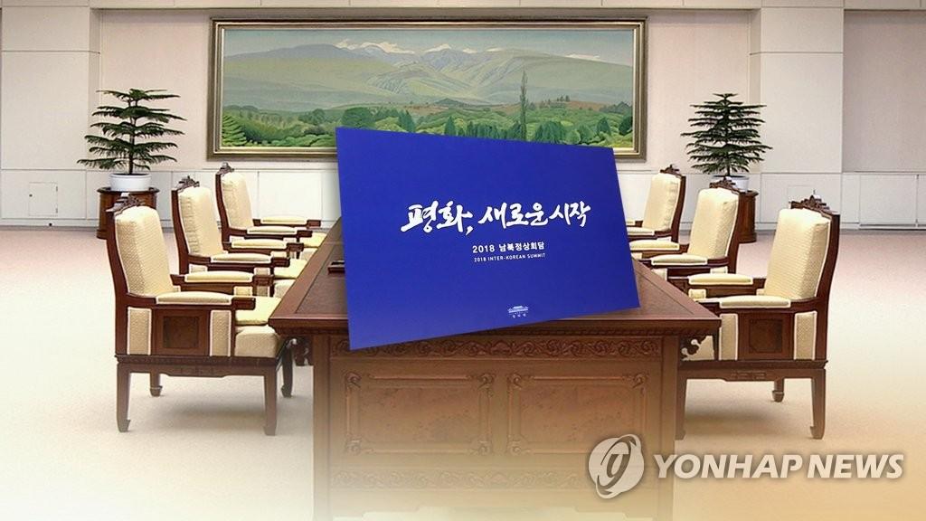 文在寅或向金正恩提议开设韩朝常设联络办事处 - 1