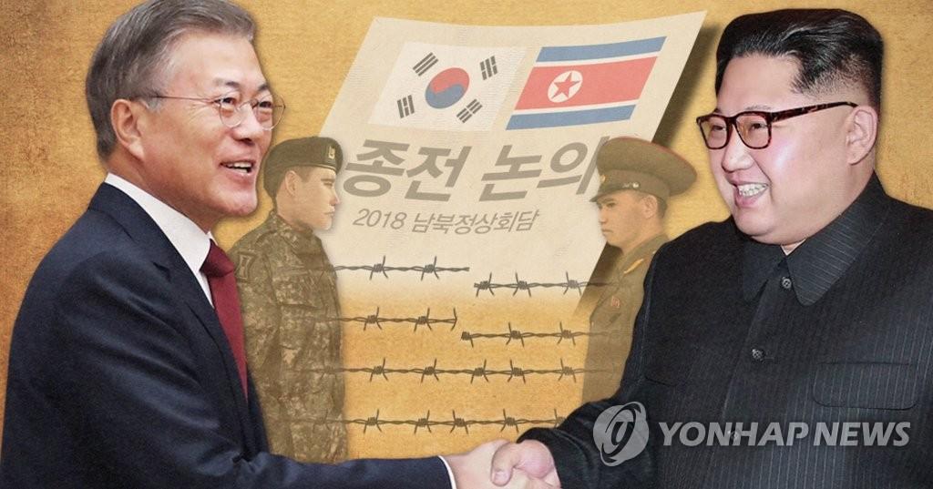 韩政府:致力于结束半岛战争状态实现永久和平 - 1