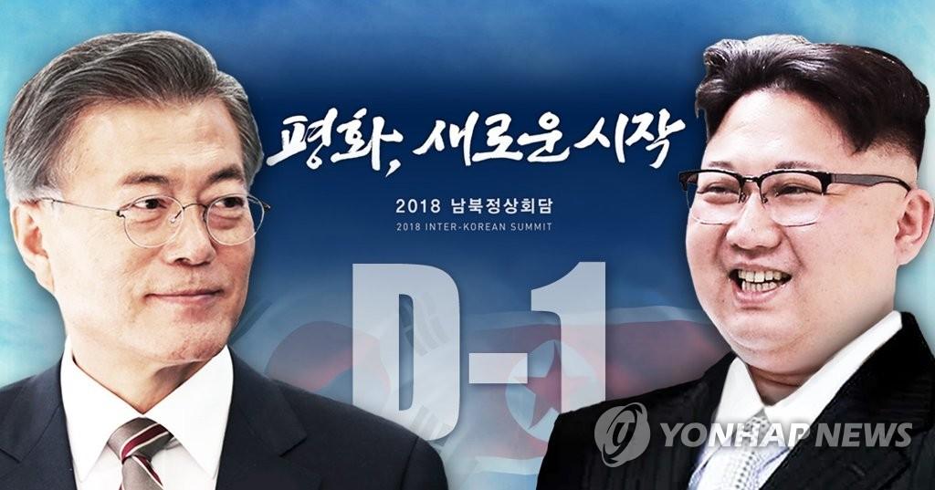 简讯:韩朝首脑27日上午10时30分开始举行会谈 - 1