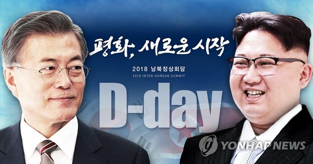 韩朝首脑会谈今举行 半岛将迎历史性时刻 - 1