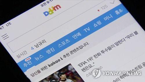 韩门户网站Daum暂停娱乐新闻留言功能