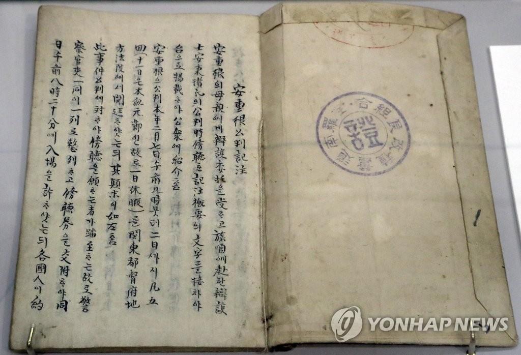 资料图片:1946年出版的安重根庭审记录(韩联社/陆军博物馆)