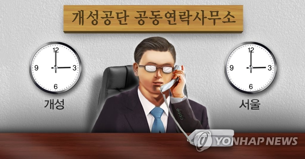 韩国提议朝鲜给予开城联络员外交豁免权