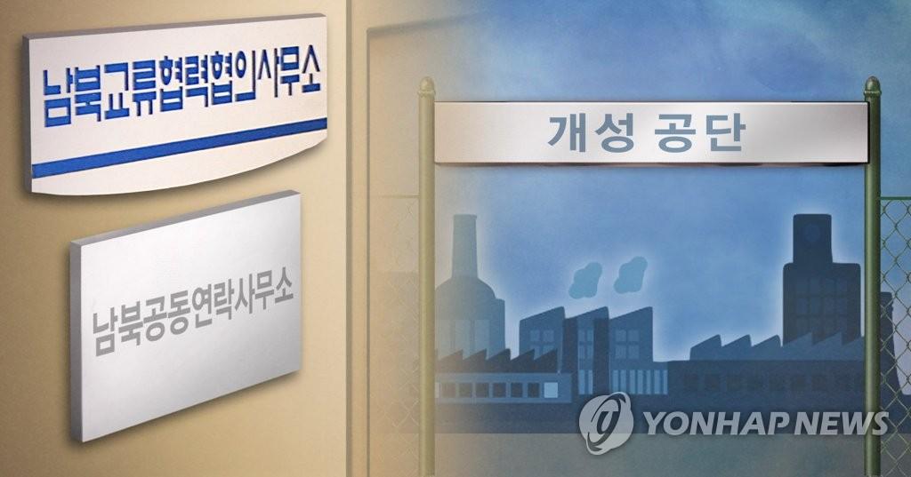 韩朝或因美国推迟开设联办