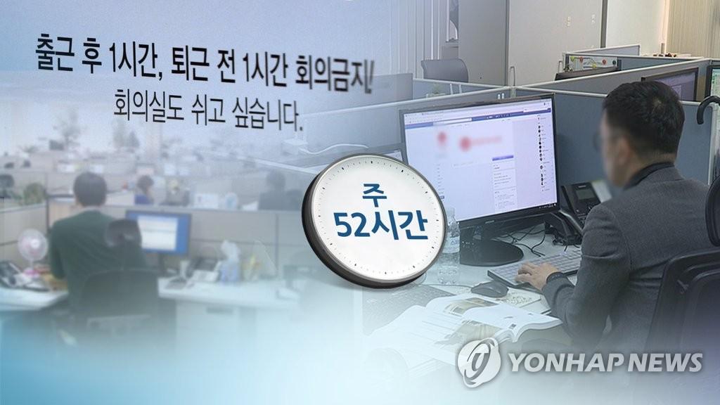 韩国开始实施周52小时工作制。(韩联社)