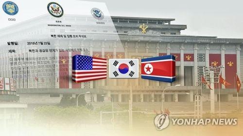 朝媒批评韩国屡提制裁框架有违协议精神