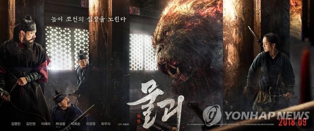 《水怪》(韩联社/电影发行商Cineguru kidarient提供)
