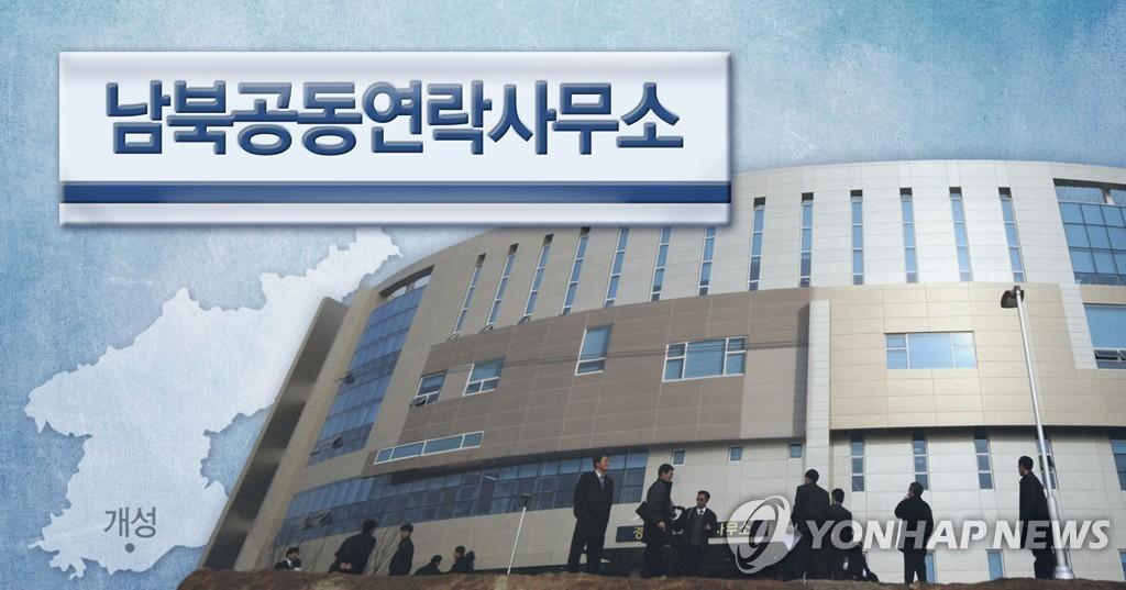 韩朝联办14日正式揭牌成立