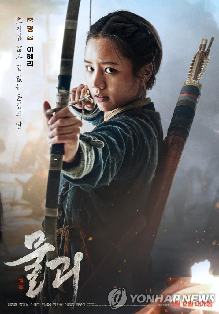 韩片《物怪》销往中国 上映仍在未定之天