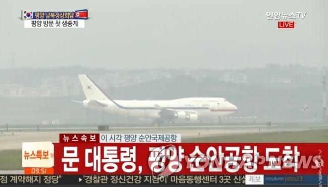 详讯:文在寅飞抵平壤 成第三位访朝韩总统