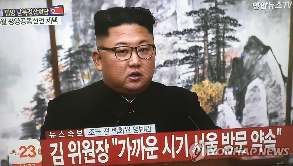 9月19日上午,在平壤百花园国宾馆,朝鲜国务委员会委员长金正恩公布韩朝首脑会谈结果。(韩联社/韩联社TV提供)