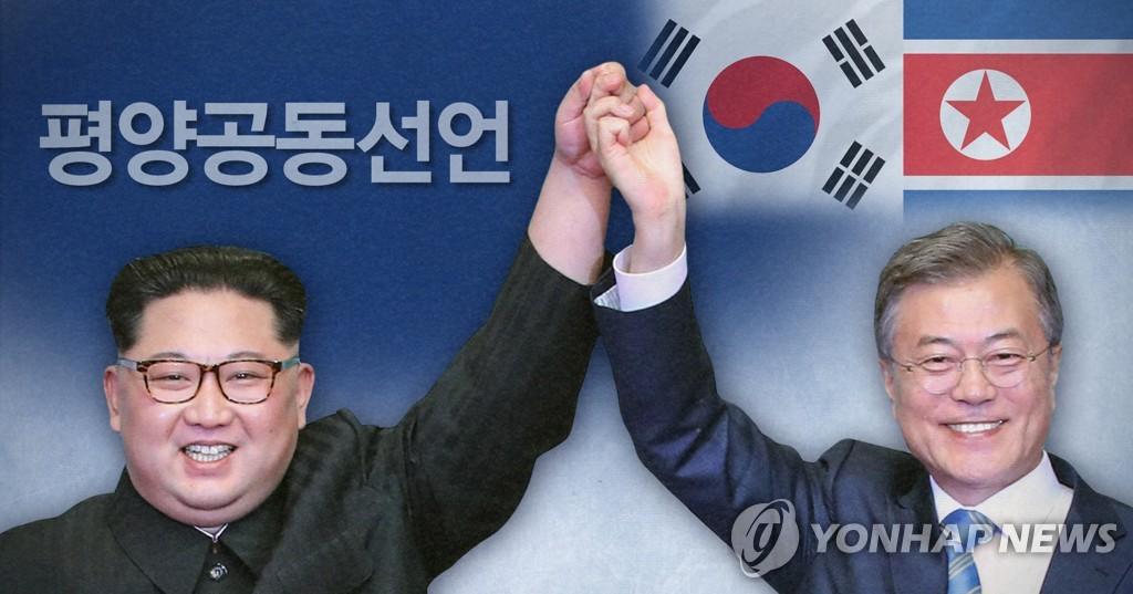 文金宣布共建无核半岛推动韩朝关系迈进新时代