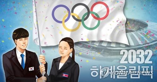 详讯:韩朝商定致函国际奥委会表明联合申奥意愿