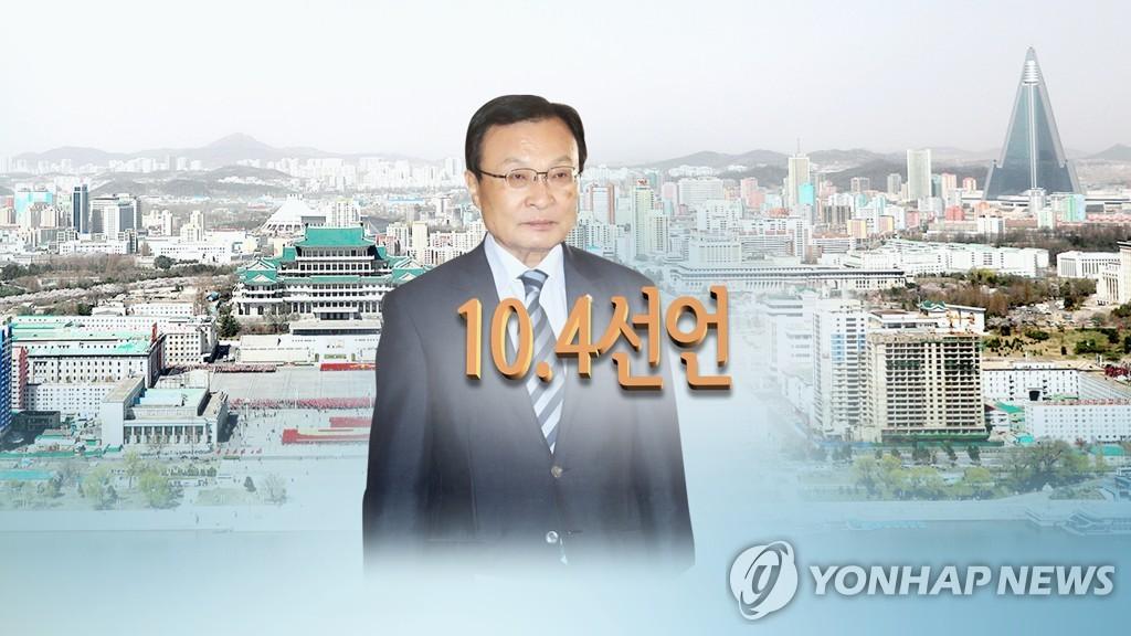 韩朝争取在平壤共同纪念《10·4宣言》11周年