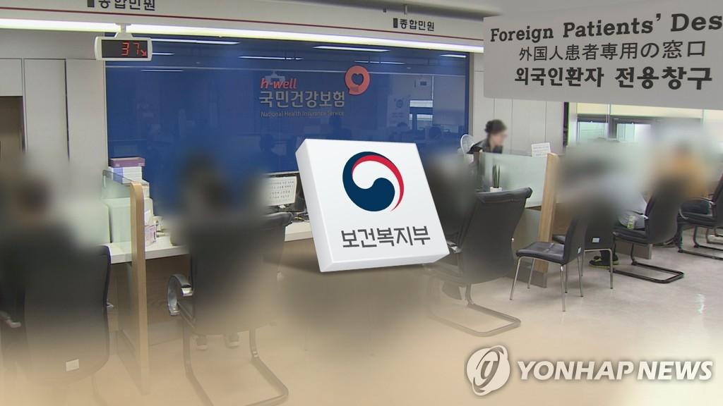 在韩停留半年以上外国人将需交超600元医保费