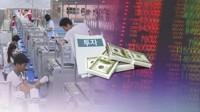 2019上半年韩国吸引外商直接投资同比减45%