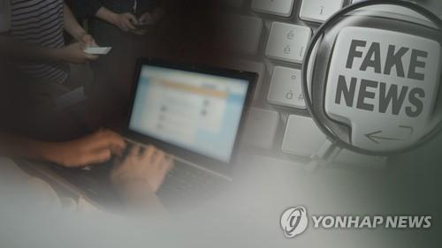 调查:韩六成成年人看过假新闻 优兔为主要渠道