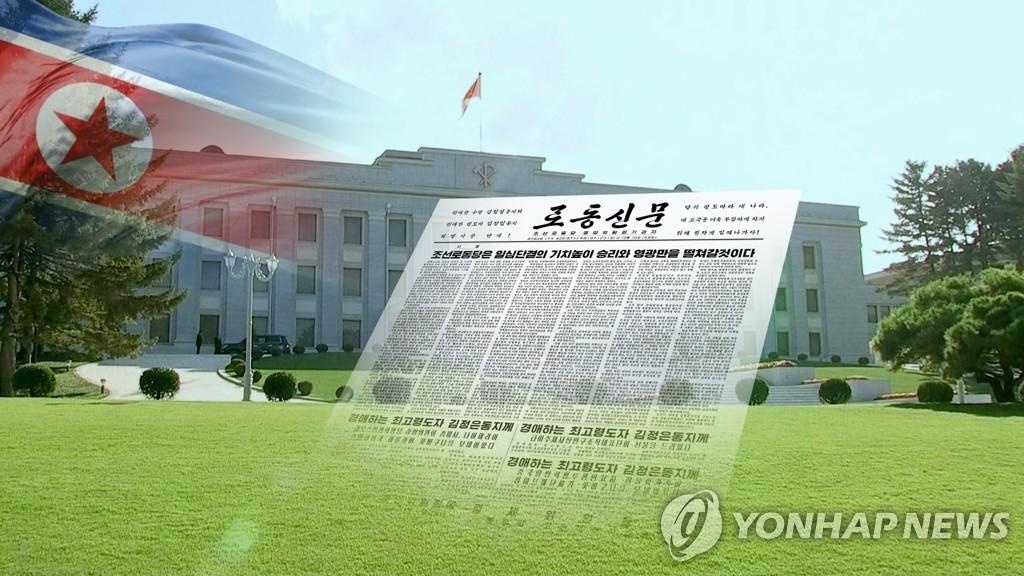 朝媒谴责韩联参议长视察部队