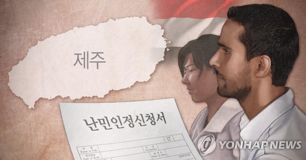 详讯:韩国济州给予2名也门人难民身份