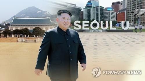 韩统一部仍认为金正恩年内回访有可能且有必要