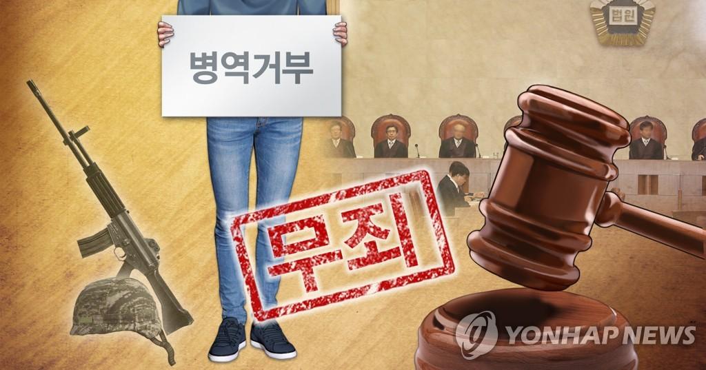 韩最高法裁定拒服兵役无罪推翻原判