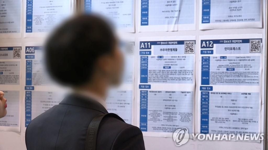 资料图片:一名求职者在查看招聘信息。(韩联社)