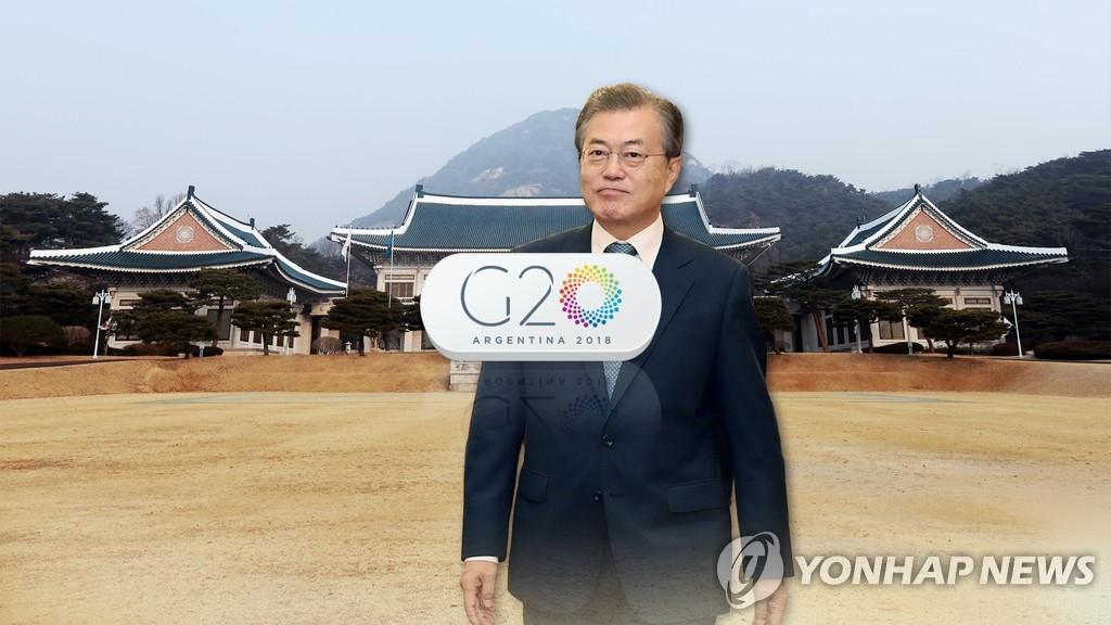 文在寅G20峰会讲话吁各国携手应对贸易保护主义