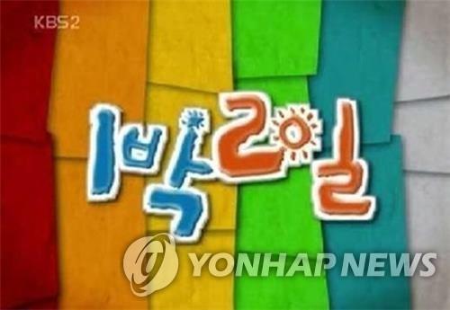 韩综《两天一夜》(韩联社/KBS电视台供图)