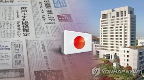 韩外交部:日本须承担强征劳工道德责任