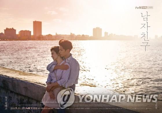 《男朋友》海报(韩联社/tvN供图)