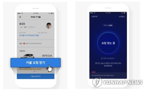 韩版滴滴争议声中封测 17日正式服务