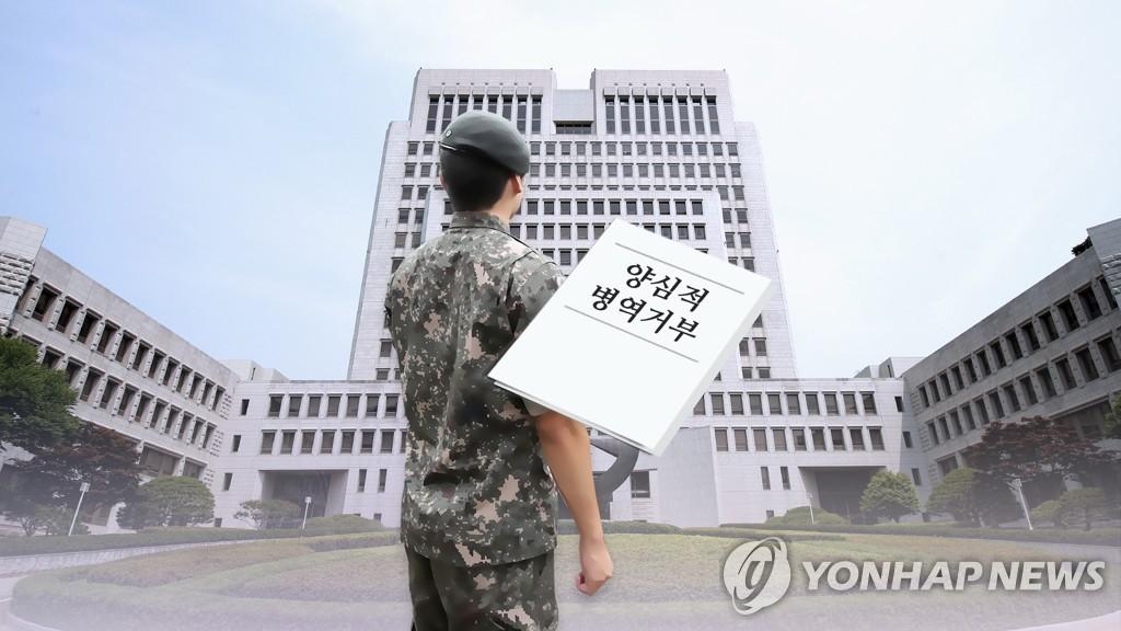 韩法院首判因良知自由拒服兵役无罪