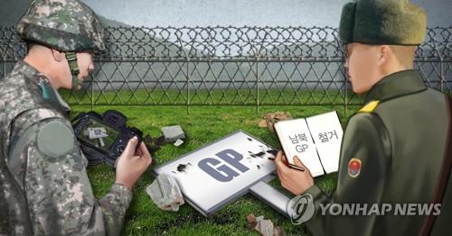 韩朝完成互检边防哨所拆除情况