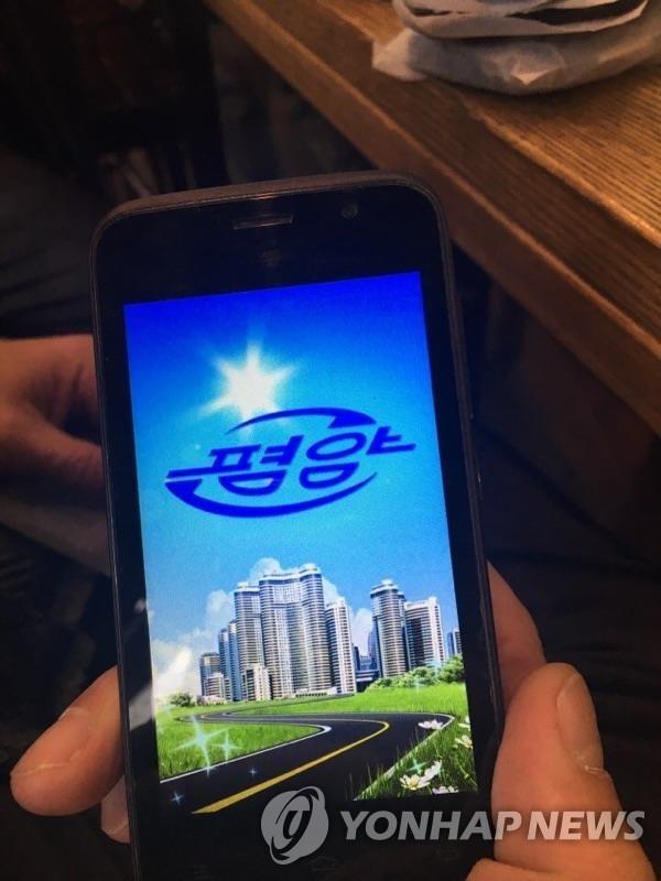资料图片:朝鲜智能手机 韩联社