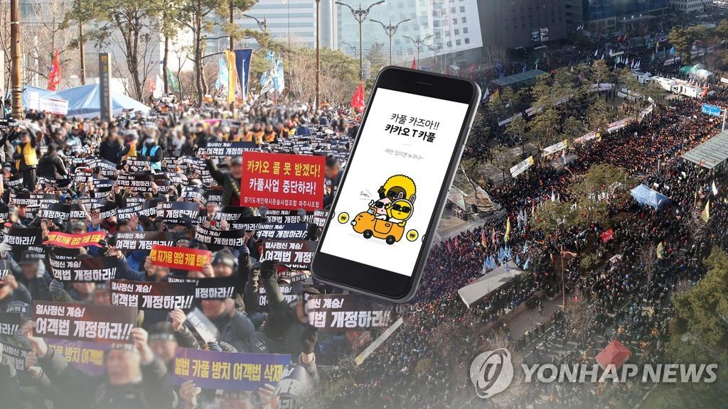 韩拼车软件明起暂停使用