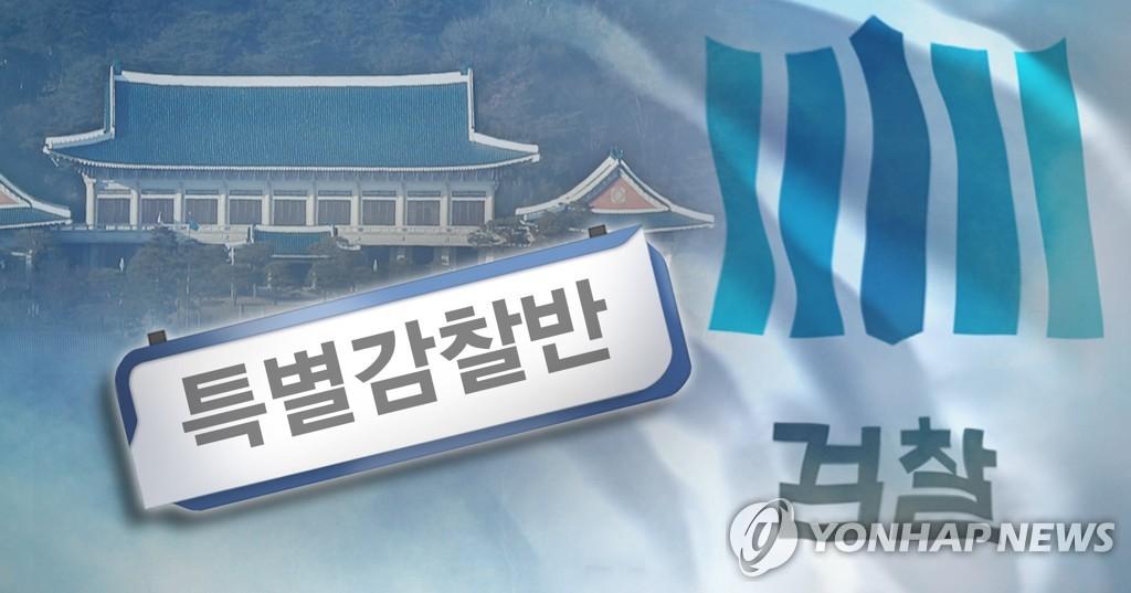 韩国青瓦台被疑非法监视平民遭检方搜查