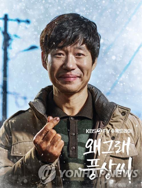 《为何那样风尚先生》海报(韩联社/KBS电视台供图)