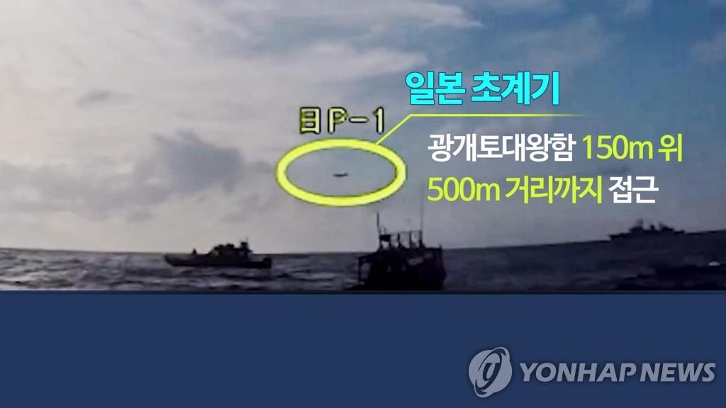 资料图片:2018年12月,日本巡逻机P-1靠近韩国军舰飞行。(韩联社/韩联社TV供图)