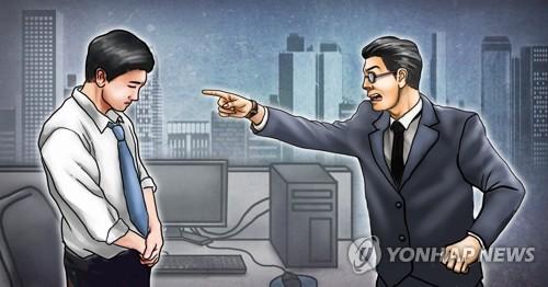 调查:韩反职场霸凌法实施1年 四成人仍不知情