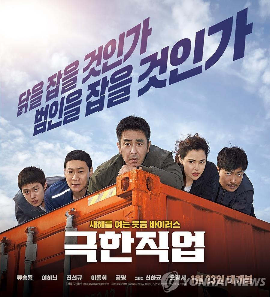 韩国票房:《极限职业》一路攀高 5天观影超300万