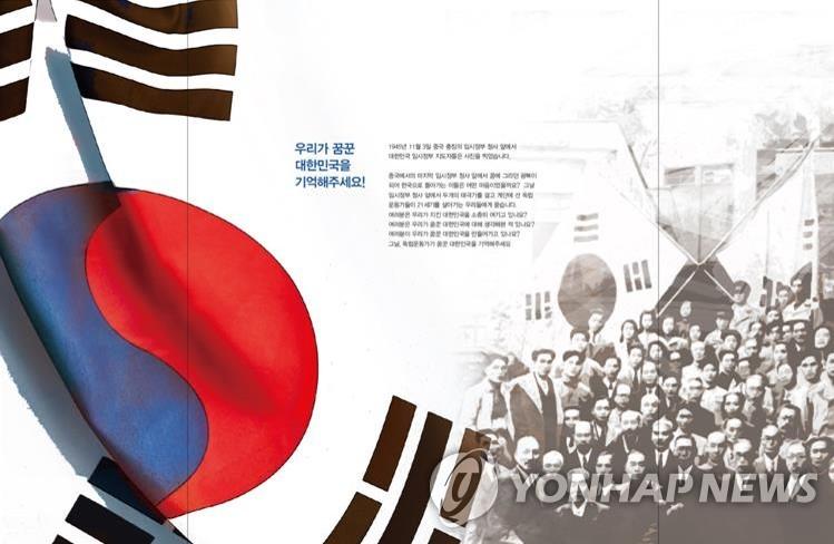韩将6月10日定为国家纪念日 纪念抗日独立活动