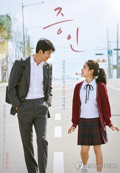 韩国票房:《证人》单日观影超《极限职业》
