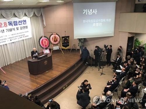 韩国纪念二八独立宣言在日发表百周年