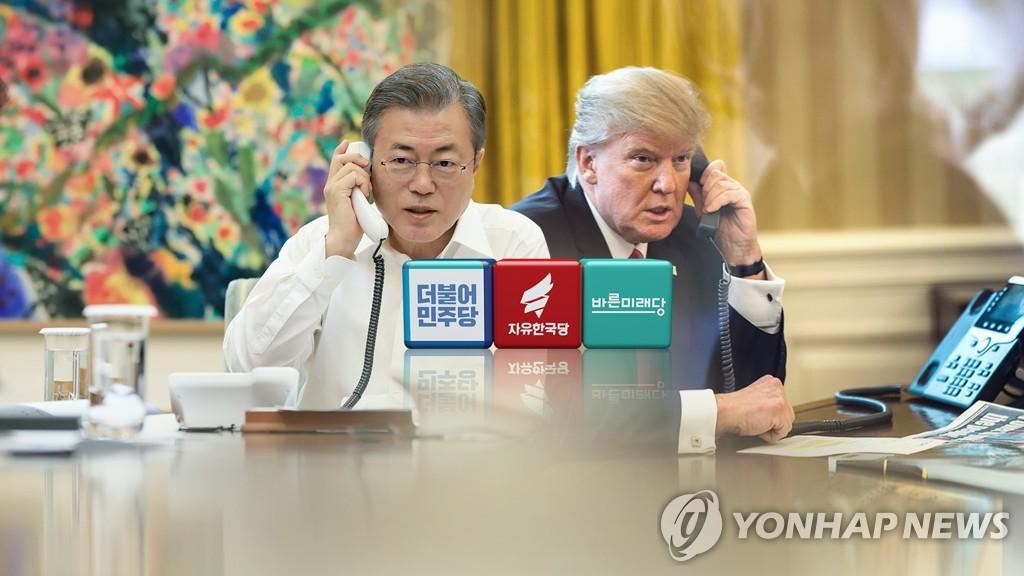2月19日,韩国总统文在寅和美国总统特朗普通电话。
