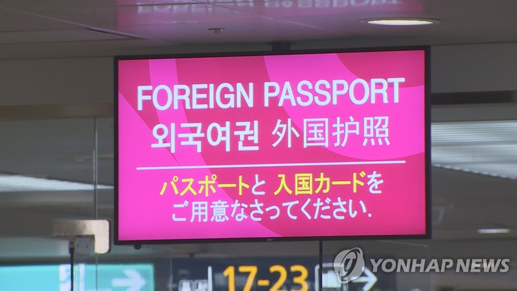 外国人在韩居留延期将须在护照有效期内申请